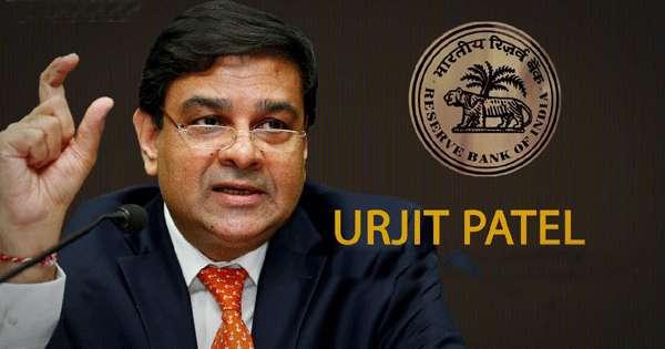 RBI के गवर्नर उर्जित पटेल ने दिया इस्तीफा